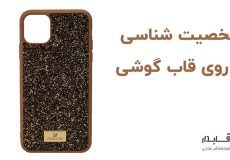 Characterization from the phone case